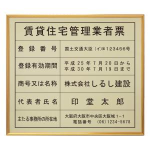 賃貸住宅管理業者登録票スタンダードゴールド/法定看板 標識 表示看板 安値 事務所用 shirushidou