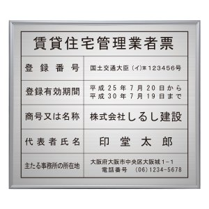 賃貸住宅管理業者登録票シルバー調/法定看板 標識 表示看板 安値 事務所用|shirushidou