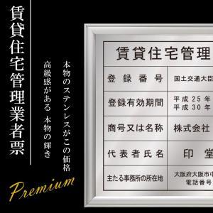 賃貸住宅管理業者登録票ステンレス(SUS304)製プレミアムシルバー/法定看板 標識 表示看板 安値 事務所用 shirushidou