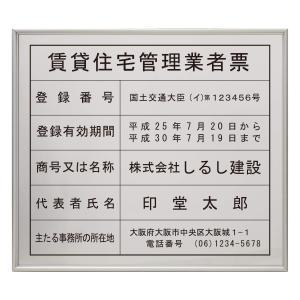賃貸住宅管理業者登録票スタンダードシルバー/法定看板 標識 表示看板 安値 事務所用 shirushidou