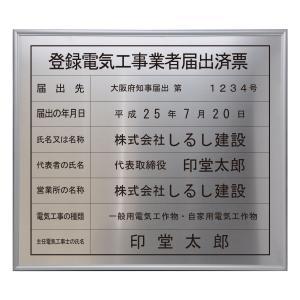 登録電気工事業者届出済票/法定看板 標識 表示看板 安値 事務所用|shirushidou