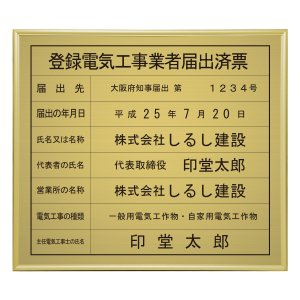 登録電気工事業者届出済票ゴールド調/法定看板 標識 表示看板 安値 事務所用|shirushidou