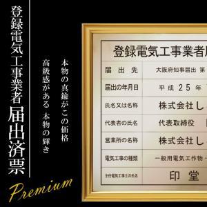登録電気工事業者届出済票真鍮(C2801)製プレミアムゴールド/法定看板 標識 表示看板 安値 事務所用|shirushidou