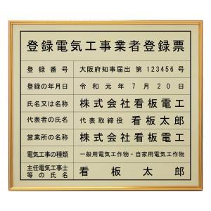登録電気工事業者届出済票スタンダードゴールド/法定看板 標識 表示看板 安値 事務所用|shirushidou