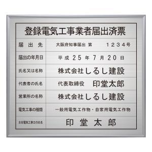 登録電気工事業者届出済票シルバー調/法定看板 標識 表示看板 安値 事務所用|shirushidou