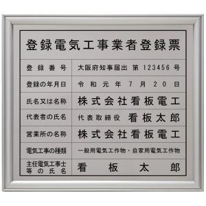 登録電気工事業者届出済票ステンレス(SUS304)製プレミアムシルバー/法定看板 標識 表示看板 安値 事務所用|shirushidou