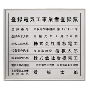 登録電気工事業者届出済票スタンダードシルバー/法定看板 標識 表示看板 安値 事務所用|shirushidou
