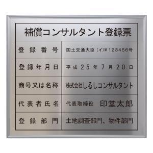 補償コンサルタント登録票/法定看板 標識 表示看板 安値 事務所用|shirushidou