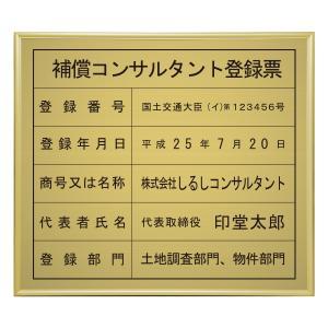 補償コンサルタント登録票ゴールド調/法定看板 標識 表示看板 安値 事務所用|shirushidou