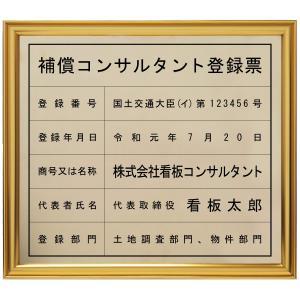 補償コンサルタント登録票真鍮(C2801)製プレミアムゴールド/法定看板 標識 表示看板 安値 事務所用|shirushidou