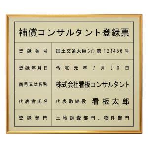 補償コンサルタント登録票スタンダードゴールド/法定看板 標識 表示看板 安値 事務所用|shirushidou