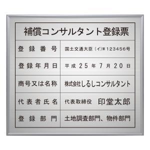 補償コンサルタント登録票シルバー調/法定看板 標識 表示看板 安値 事務所用|shirushidou
