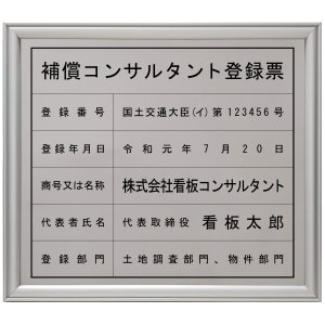 補償コンサルタント登録票ステンレス(SUS304)製プレミアムシルバー/法定看板 標識 表示看板 安値 事務所用|shirushidou