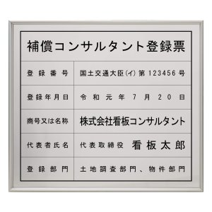補償コンサルタント登録票スタンダードシルバー/法定看板 標識 表示看板 安値 事務所用|shirushidou