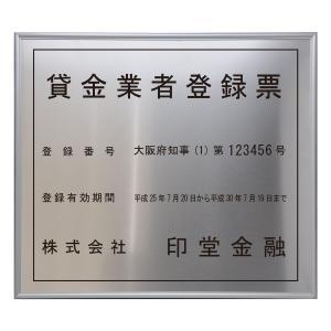 貸金業者登録票/法定看板 標識 表示看板 安値 事務所用|shirushidou