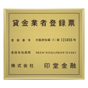 貸金業者登録票ゴールド調/法定看板 標識 表示看板 安値 事務所用|shirushidou