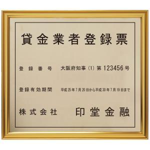貸金業者登録票真鍮(C2801)製プレミアムゴールド/法定看板 標識 表示看板 安値 事務所用|shirushidou