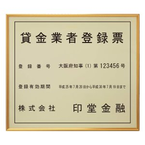 貸金業者登録票スタンダードゴールド/法定看板 標識 表示看板 安値 事務所用|shirushidou