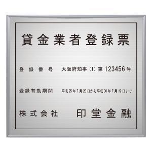 貸金業者登録票シルバー調/法定看板 標識 表示看板 安値 事務所用|shirushidou