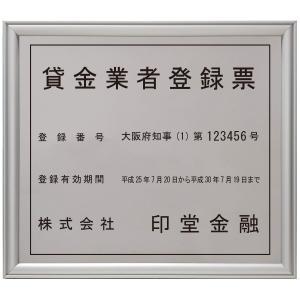 貸金業者登録票ステンレス(SUS304)製プレミアムシルバー/法定看板 標識 表示看板 安値 事務所用|shirushidou
