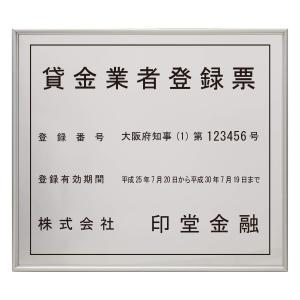 貸金業者登録票スタンダードシルバー/法定看板 標識 表示看板 安値 事務所用|shirushidou