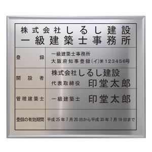 建築士事務所登録票/法定看板 標識 表示看板 安値 事務所用|shirushidou