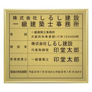 建築士事務所登録票ゴールド調/法定看板 標識 表示看板 安値 事務所用|shirushidou