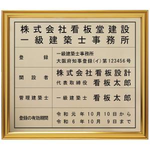 建築士事務所許可票真鍮(C2801)製プレミアムゴールド/法定看板 標識 表示看板 安値 事務所用|shirushidou