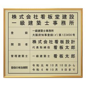 建築士事務所許可票スタンダードゴールド/法定看板 標識 表示看板 安値 事務所用|shirushidou