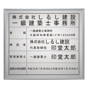 建築士事務所登録票シルバー調/法定看板 標識 表示看板 安値 事務所用|shirushidou