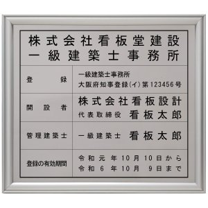 建築士事務所許可票ステンレス(SUS304)製プレミアムシルバー/法定看板 標識 表示看板 安値 事務所用|shirushidou