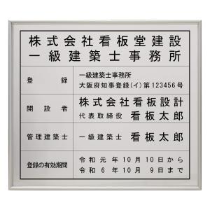 建築士事務所許可票スタンダードシルバー/法定看板 標識 表示看板 安値 事務所用|shirushidou