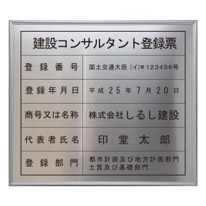 建設コンサルタント登録票/法定看板 標識 表示看板 安値 事務所用|shirushidou