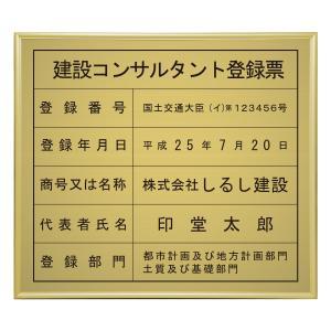 建設コンサルタント登録票ゴールド調/法定看板 標識 表示看板 安値 事務所用|shirushidou