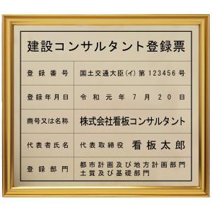 建設コンサルタント登録票真鍮(C2801)製プレミアムゴールド/法定看板 標識 表示看板 安値 事務所用|shirushidou