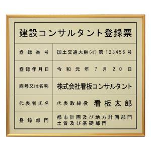 建設コンサルタント登録票スタンダードゴールド/法定看板 標識 表示看板 安値 事務所用|shirushidou