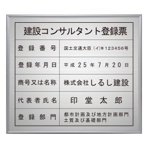 建設コンサルタント登録票シルバー調/法定看板 標識 表示看板 安値 事務所用|shirushidou