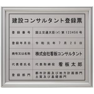 建設コンサルタント登録票ステンレス(SUS304)製プレミアムシルバー/法定看板 標識 表示看板 安値 事務所用|shirushidou
