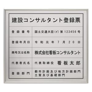 建設コンサルタント登録票スタンダードシルバー/法定看板 標識 表示看板 安値 事務所用|shirushidou