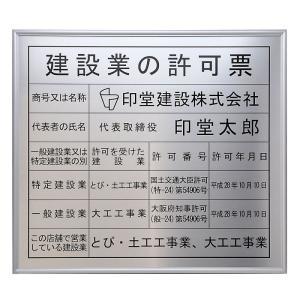 建設業許可票/法定看板 標識 表示看板 建設業の許可票 建設業許可票 shirushidou