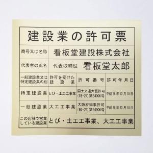 建設業許可票ゴールド調パネルのみ/法定看板 標識 表示看板 建設業の許可票 建設業許可票 shirushidou