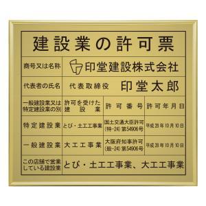 建設業許可票ゴールド調/法定看板 標識 表示看板 建設業の許可票 建設業許可票 shirushidou