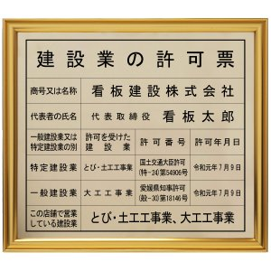 建設業許可票真鍮(C2801)製プレミアムゴールド/法定看板 標識 表示看板 建設業の許可票 建設業許可票 shirushidou