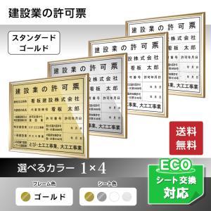 建設業許可票スタンダードゴールド/法定看板 標識 表示看板 建設業の許可票 建設業許可票 shirushidou