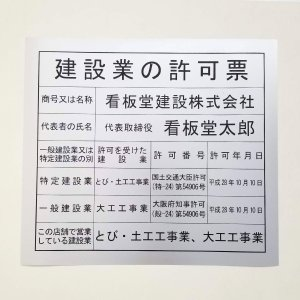 建設業許可票シルバー調パネルのみ/法定看板 標識 表示看板 建設業の許可票 建設業許可票 shirushidou