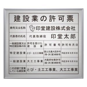 建設業許可票シルバー調/法定看板 標識 表示看板 建設業の許可票 建設業許可票 shirushidou