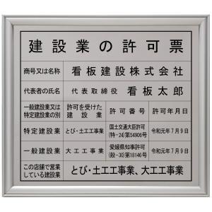 建設業許可票ステンレス(SUS304)製プレミアムシルバー/法定看板 標識 表示看板 建設業の許可票 建設業許可票 shirushidou