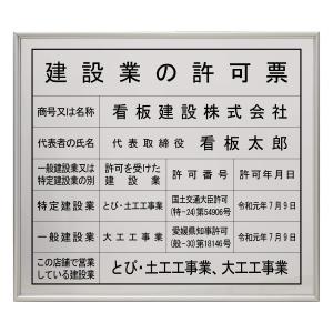 建設業許可票スタンダードシルバー/法定看板 標識 表示看板 建設業の許可票 建設業許可票 shirushidou