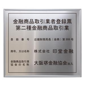 金融商品取引業者登録票/法定看板 標識 表示看板 安値 事務所用|shirushidou