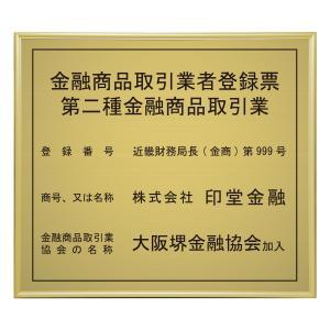 金融商品取引業者登録票ゴールド調/法定看板 標識 表示看板 安値 事務所用|shirushidou